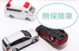 無保険車にご注意|オクトコーポレーション