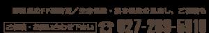 群馬県のFP事務所 オクトコーポレーション 電話027-289-5910